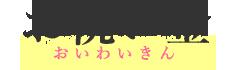 お祝い金(おいわいきん)